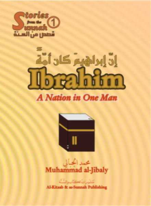 Ibrāhīm, a Nation in One Man