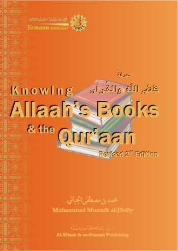 Knowing Allāh's Books & the Qur'ān, Rev 2nd Ed